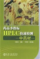 Multiple Indicator HPLC rapid detection of drugs (medicines )(Chinese Edition): REN AI NONG
