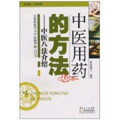 TCM treatment methods: Eight Chinese Introduction(Chinese Edition): LIN ZHENG HONG