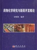 pharmaceutical chemistry research and drug development Introduction(Chinese Edition): SONG XIAO KAI
