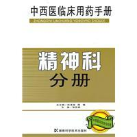 TCM clinical treatment manual: psychiatry Volume(Chinese Edition): HE QING HU ZHOU SHEN ZHANG HONG ...
