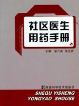 community doctors drug handbook(Chinese Edition): PENG LIU BAO ZHU YUN GUI