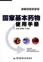 national essential drug use manual (with the: SHI HAI BO