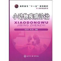 small animal disease diagnosis and treatment(Chinese Edition): LIU WAN PING LI KAI