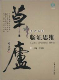 Cao Lu Clinical Thoughts(Chinese Edition): ZHOU JIA JUN
