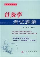 acupuncture exams Solutions(Chinese Edition): LIN HONG XU WEI HONG