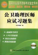 public health physician assistant exam problem sets (with CD 1)(Chinese Edition): BEN SHU ZHUAN JIA...