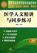 2011 Jingjiang and synchronization of practice Medical Humanities(Chinese Edition): ZHANG YIN HE