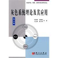 Grey System Theory and Its Applications (5th: LIU SI FENG