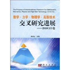 mathematics. Mechanics. Physics. High Cross Research: 2010 (Volume 13)(Chinese Edition): GONG ZI ...