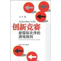 Innovation Competition: New world order rules of the game(Chinese Edition): CHEN LING