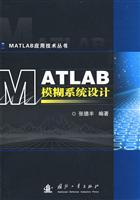 MATLAB Fuzzy Systems Design(Chinese Edition): ZHANG DE FENG