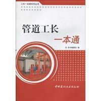plumbers long a pass(Chinese Edition): GUAN DAO GONG ZHANG YI BEN TONG)WEI HUI