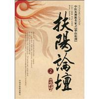 Forum 2 Yang Fu(Chinese Edition): LU CHONG HAN