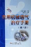 practical mechanical ventilation in the treatment manual (2nd edition)(Chinese Edition): ZHANG BO ...