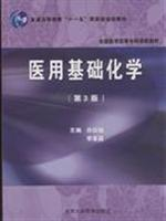 National Medical College Textbook: Medical Basic Chemistry(Chinese: LV YI XIAN