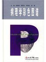 Color Atlas of Pathology(Chinese Edition): XU GUO CHENG