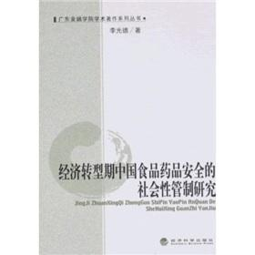 economic transformation of Chinese food and drug safety control of the social studies(Chinese ...