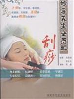 Cherish full graphic health: Scraping(Chinese Edition): LIU JIA RUI