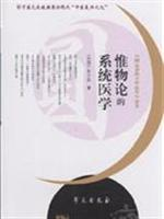 subject matter of the system of medical(Chinese: MIN GUO)PENG ZI