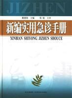 New Practical emergency manual(Chinese Edition): DAI DE YIN