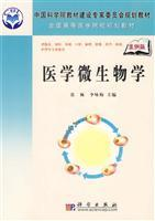 Medical Microbiology - (Case Edition)(Chinese Edition): BEN SHE.YI MING