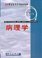 Pathology(Chinese Edition): BEN SHE.YI MING