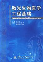 Laser Biomedical Engineering Fundamentals(Chinese Edition): LI ZHENG JIA