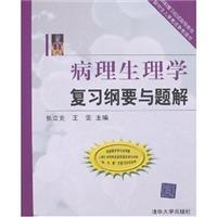 physiopathology Solution Review Program and the questions(Chinese Edition): ZHANG LI KE WANG WEN