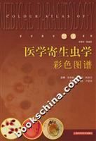 Color Atlas of Medical Parasitology(Chinese Edition): AN CHUN LI