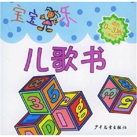 Baby Music: Nursery Rhymes books (suitable for: LU BING WANG
