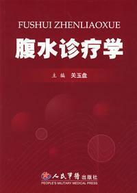 ascites Clinic study(Chinese Edition): GUAN YU PAN