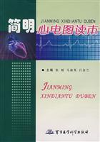 simple ECG Reading(Chinese Edition): ZHANG YUAN MA SHU YING LV JIN LAN