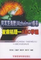 Alzheimer (Alzheimer) dementia: theory of pathogenesis-ABC(Chinese Edition): LI WEN BIN