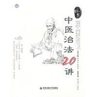 20 in the treatment method say(Chinese Edition): TIAN BING KUN WANG JIAN XUN