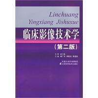 clinical imaging technology (2)(Chinese Edition): DENG XIN DA DENG LIU GUANG YUE DENG