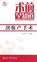 had known before surgery: caesarean section(Chinese Edition): FAN LING
