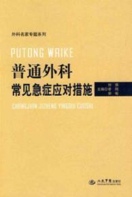 common general surgical emergency response(Chinese Edition): LIU RUI LI GANG SONG BIN