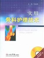 Practical Nursing(Chinese Edition): BEN SHE.YI MING