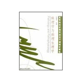 Pathology and Pathophysiology(Chinese Edition): SUN BAO CUN