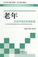 elderly community care and self management(Chinese Edition): DIAO LI HUA HUANG YE LI