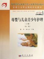 Maternal and Child Care with Children and Adolescents - (Volume) (Second Edition)(Chinese Edition):...