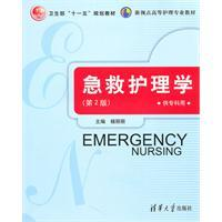 New Perspective on higher nursing textbook: Emergency Nursing (for specialist use only) (2)(Chinese...