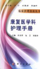 rehabilitation departments Care Manual(Chinese Edition): DU CHUN PING BAO YUN LIU SU ZHEN