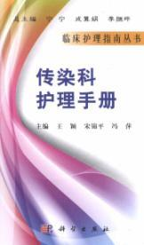 epidemiology Care Manual(Chinese Edition): WANG YING SONG JIN PING FENG PING