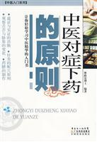 the principles of traditional Chinese medicine remedy(Chinese Edition): LIN ZHENG HONG