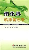 Gastroenterology Clinical Memorandum(Chinese Edition): JIA LIN LI YU YUAN