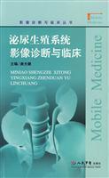 genitourinary imaging diagnosis and clinical(Chinese Edition): TANG GUANG JIAN