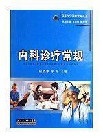 General Internal Medicine Clinic(Chinese Edition): BEN SHE.YI MING