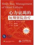 short-term hospital treatment of heart failure -: XI GUO RONG