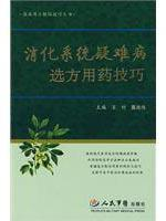 Digestive Disease election Prescription difficult skill(Chinese Edition): WANG FU NIE ZHAO WEI